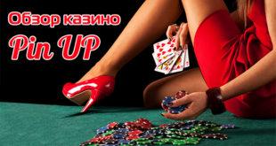 обзор казино пин ап
