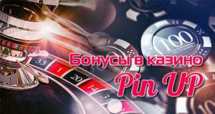 бонусы казино пин ап