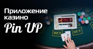 приложение казино пин ап